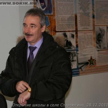 Открытие школы после капитального ремонта в селе Староюгино, 28.12.2011г.