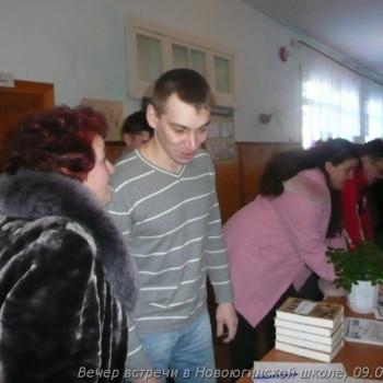 Вечер встречи в Новоюгинской школе, 09.03.2012г.